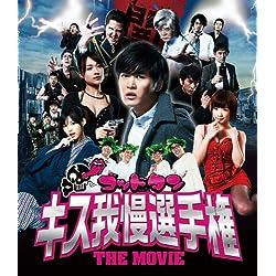 ゴッドタン キス我慢選手権 THE MOVIE [Blu-ray]