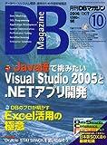 DB Magazine (マガジン) 2006年 10月号 [雑誌]