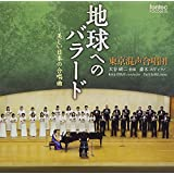 地球へのバラード-美しい日本の合唱曲