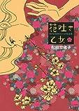 花吐き乙女 / 松田 奈緒子 のシリーズ情報を見る