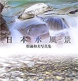 日本水風景—松浦和夫写真集