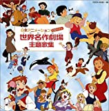 CDツイン 日本アニメーション 世界名作劇場主題歌集