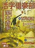 活字倶楽部 2006年 12月号 [雑誌]