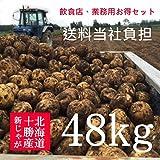 【送料当社負担】 新じゃがいも 業務用サイズ 平成28年収穫 (きたあかり 男爵 メークイン とうや 4品種 各12kg )計48kg 北海道十勝産 減農薬栽培 ジャガイモ じゃが芋 ジャガ芋