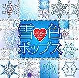 雪色ポップス ゲレンデがとけるほど恋したい ハートのイアリング Everlasting さらばシベリア鉄道 サボテンの花 雪のクリスマス なごり雪 悲しみは雪のように 雪の花 雪にかいたLOVE LETTER ロード 粉雪のシュプール サイレント・イヴ 雪が降る日に 冬真最中 Snow kiss Snow dance Koi・uta TKCA-74327-SS