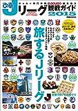 ぴあ Jリーグ観戦ガイド2015