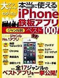 大アンケートでわかった! 本当に使えるiPhone鉄板アプリ ジャンル別ベスト100! (TJMOOK)
