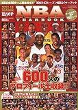フープ増刊 2012-13シーズン NBAイヤーブック 2012年 11月号 [雑誌]