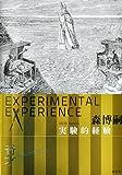 実験的経験 Experimental experience