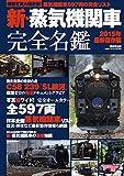 新・蒸気機関車 完全名鑑 (廣済堂ベストムック276号)