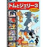 トムとジェリー 3 パーティ荒し (日本語字幕版) CCP-753 [DVD]