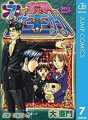 太臓もて王サーガ 7 (ジャンプコミックスDIGITAL)