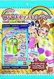 アイカツ!ウキウキポップキャンディー 10個入 BOX (食玩・キャンデー)