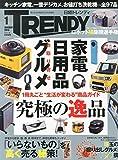 日経TRENDY(トレンディ)2015年1月号[雑誌]