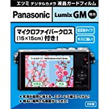 【まとめ買いでお得】ETSUMI 液晶保護フィルム デジタルカメラ液晶ガードフィルム Panasonic/LUMIX/GM専用 ETM-9187