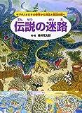 伝説の迷路―ヤマタノオロチの世界から神話と物語の旅へ