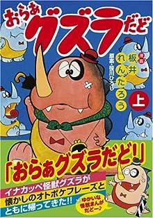 お らぁ グズラだど【上】 (マンガショップシリーズ 259)