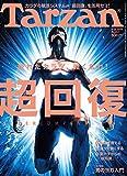 Tarzan (ターザン) 2014年 9/25号 [雑誌]