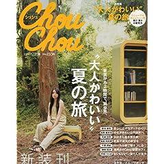ChouChou (シュシュ) 2009年 6/25号 [雑誌]