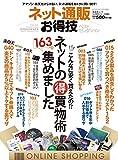 【お得技シリーズ026】ネット通販お得技ベストセレクション (晋遊舎ムック)