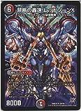 デュエルマスターズ 禁断の轟速 レッドゾーンX(スーパーレア)/第4章 正体判明のギュウジン丸!! (DMR20)/ シングルカード