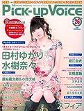 Pick-Up Voice (ピックアップヴォイス) 2010年 02月号 [雑誌]