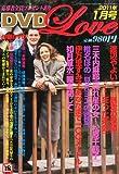 DVD LOVE (ラブ) 2011年 01月号 [雑誌]