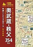 詳しい地図で迷わず歩く! 奥武蔵・秩父354? 特選ハイキング30コース
