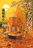 カササギたちの四季 (光文社文庫)