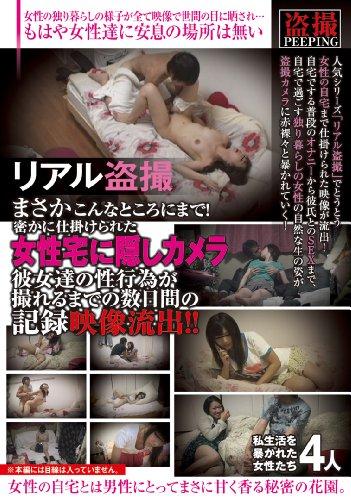 リアル盗撮 まさかこんなところにまで!密かに仕掛けられた女性宅に隠しカメラ彼女達の性行為が撮れるまでの数日間の記録映像流出!! [DVD]