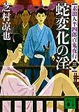 蛇変化の淫 素浪人半四郎百鬼夜行(三) (講談社文庫)