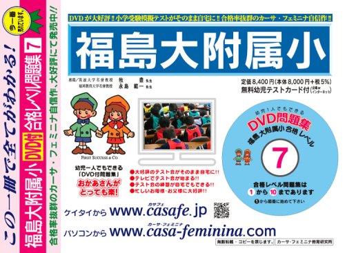 福島大学附属小学校 DVD付合格レベル問題集7