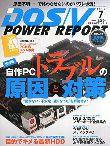 DOS/V POWER REPORT 2015ǯ7���