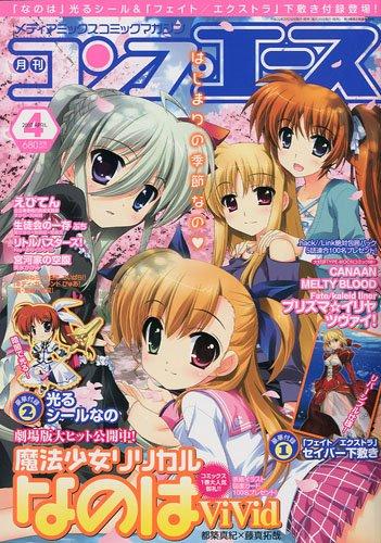 コンプエース 2010年 04月号 [雑誌]
