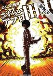 さすらいアフロ田中(9)【期間限定 無料お試し版】 (ビッグコミックス)
