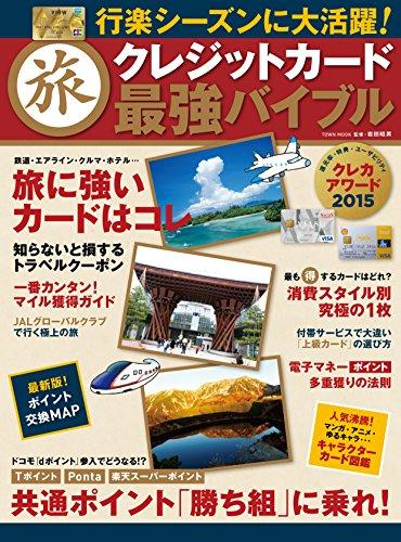旅クレジットカード最強バイブル―行楽シーズンに大活躍! (Town Mook)