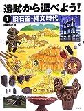 遺跡から調べよう!(1)旧石器・縄文時代