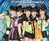 ワクテカ Take a chance(初回盤F)