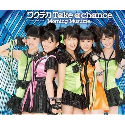 ワクテカ Take a chance(初回生産限定盤F)