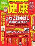 健康 2006年 05月号 [雑誌]