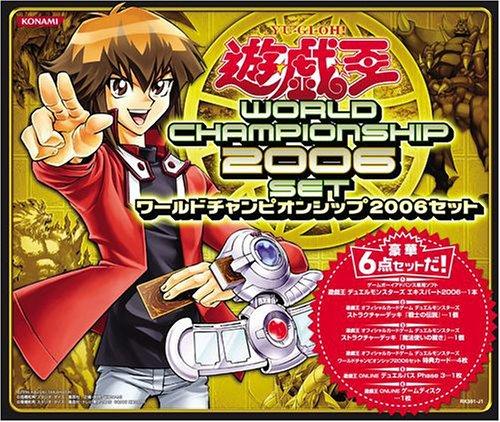 遊戯王ワールドチャンピオンシップ2006
