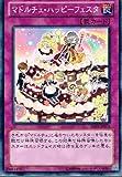 【 遊戯王 カード 】 《 マドルチェ・ハッピーフェスタ 》(ノーマル)【アビス・ライジング】abyr-jp074
