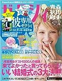 ゼクシィ青森秋田岩手版 2013年 12月号