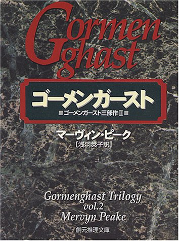 ゴーメンガースト (創元推理文庫―ゴーメンガースト3部作)