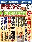 健康365 (ケンコウ サン ロク ゴ) 2007年 10月号 [雑誌]