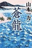 蒼龍 (文春文庫)