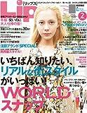 Lips (リップス) 2012年 02月号 [雑誌]