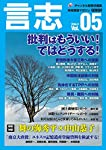 言志2016年1月号 vol.5