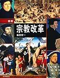 図説 宗教改革 (ふくろうの本/世界の歴史)(森田 安一)