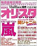オリ☆スタ 1/2・9 合併号 2012年